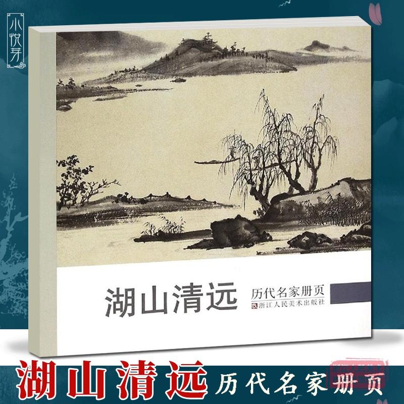 Китайская живопись Артикул 544473417263