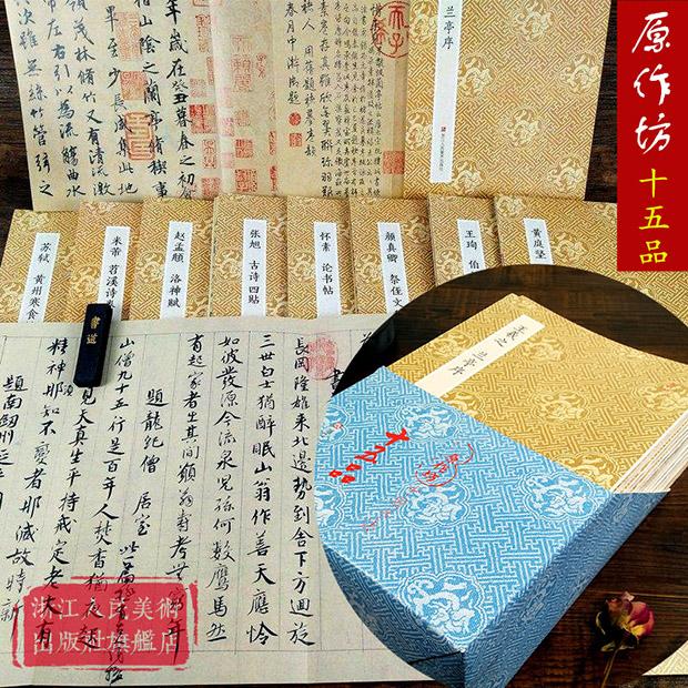 Китайская каллиграфия Артикул 583071133444