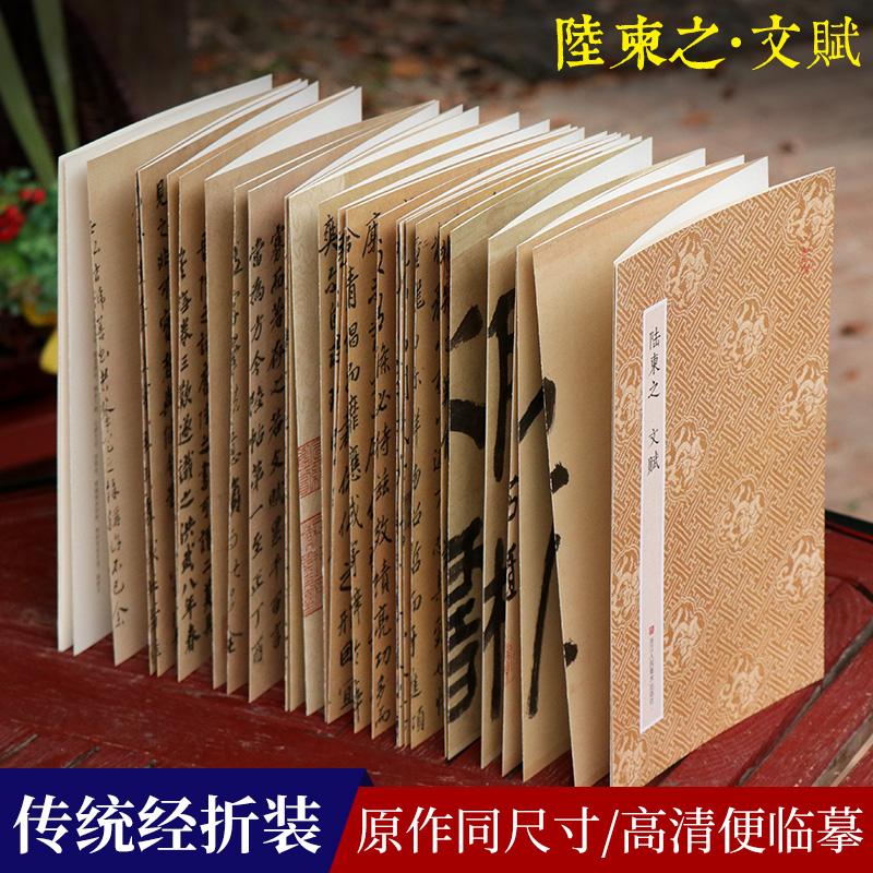 Китайская каллиграфия Артикул 559013358902