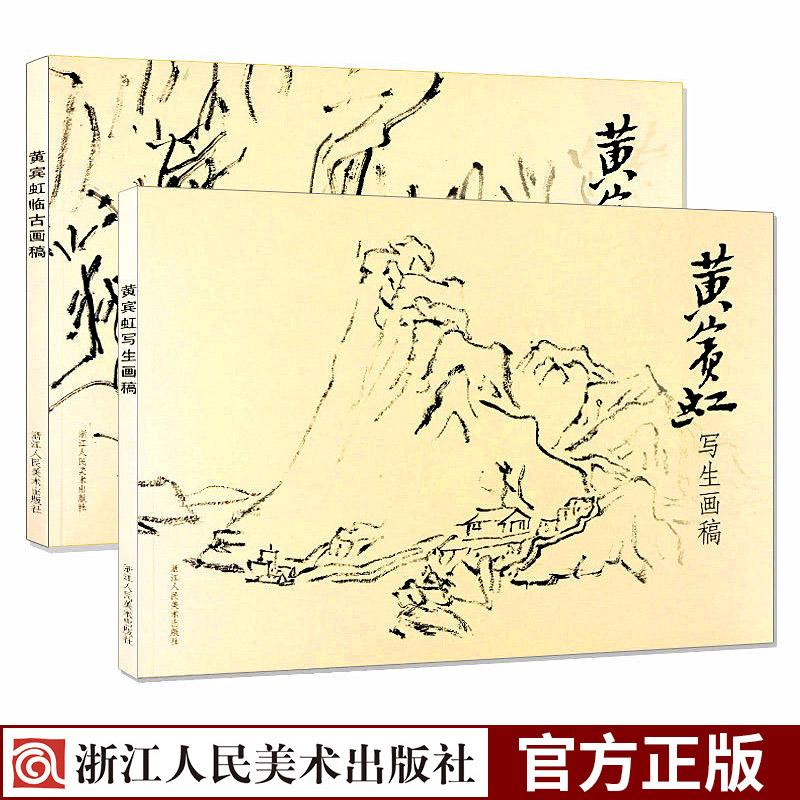 Китайская живопись Артикул 544445697144
