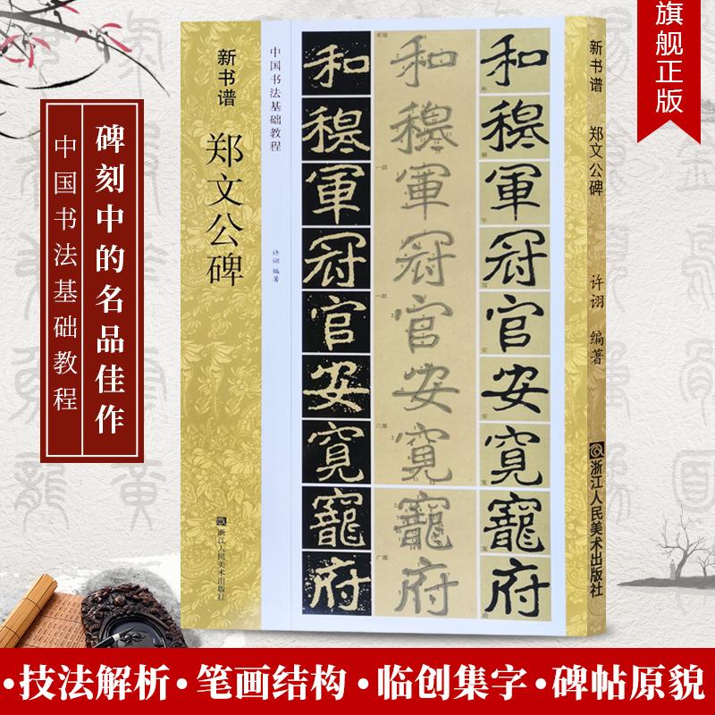 Китайская каллиграфия Артикул 582918468259