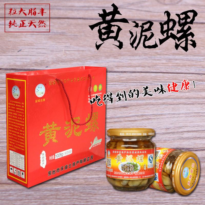 醉泥螺168gx6礼盒装盐城海鲜黄泥螺土特产个大无沙新鲜江浙沪包邮