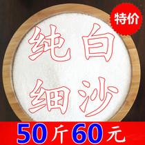 50斤包邮白沙石英砂白色细沙子鱼缸底砂酒店垃圾桶烟灰缸纯白造景