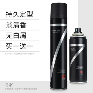 清香型持久造型干胶 发胶喷雾定型男士定型喷雾自然蓬松保湿强力