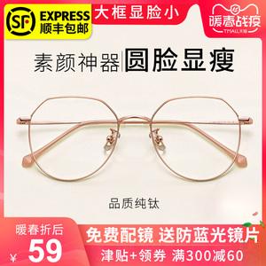 抗蓝光疲劳防辐射电脑眼镜近视女韩版潮平光眼镜框网红护目眼睛男
