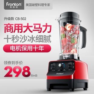 美国弗朗顿沙冰机商用奶茶店静音破壁家用小型破碎冰机榨汁打浆机