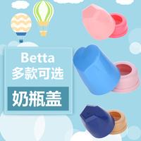 Betta бутылочка для кормления моллюск башня крышка молоко крышка молоко круг молоко кольцо ниппель крышка моллюск башня стандартный калибр бутылочка для кормления общий монтаж