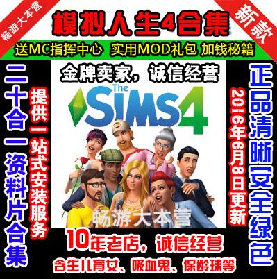 Классическая PC один игра моделирование жизнь 4 игра + игра данные лист sims4 простой тело китайский и сложный для тела