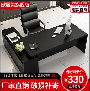 老板桌简约现代单人办公桌椅组合办公家具大班台经理桌老板办公桌