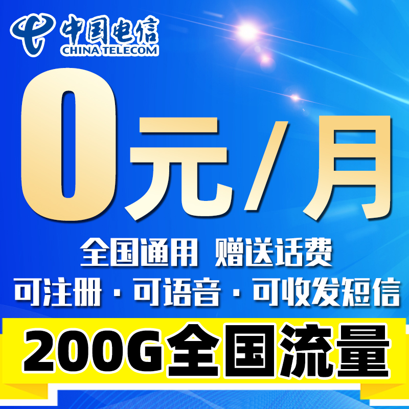 手机电话卡0月租电信无限流量4G上网5元不限速校园无低月租大王卡
