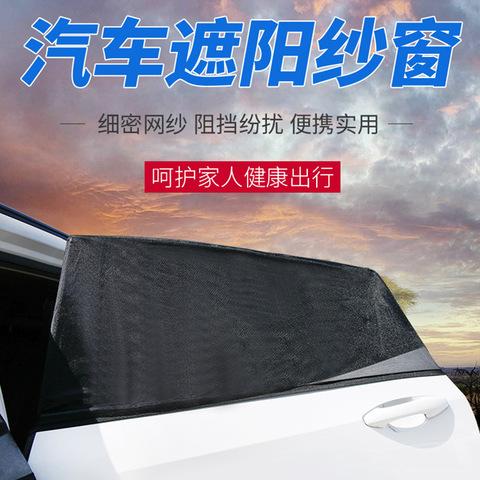 适用于雷克萨斯RX汽车遮阳帘车用私密轨道磁吸式纱窗自动伸缩窗帘