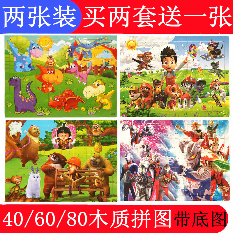 子供のパズルは木の赤ちゃんの男の子の2-3-5-7-8歳の益智力早教のアニメのおもちゃを積みます。