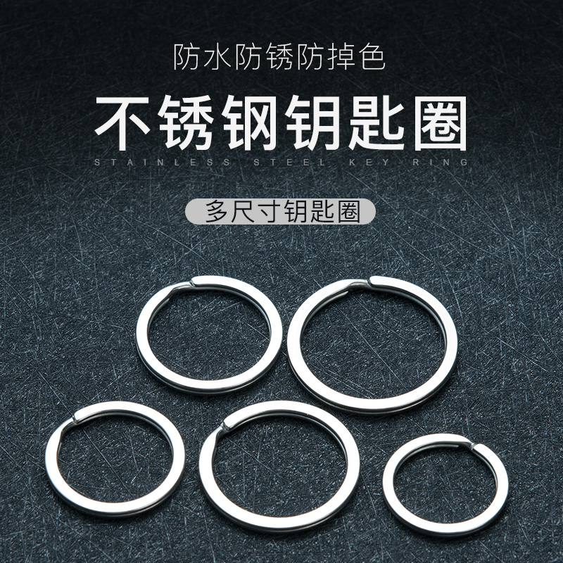 Stainless Steel Key Ring Key Flat Ring Automotive Key Ring Round Flat Ring Thickening Simple Fittings Clasp
