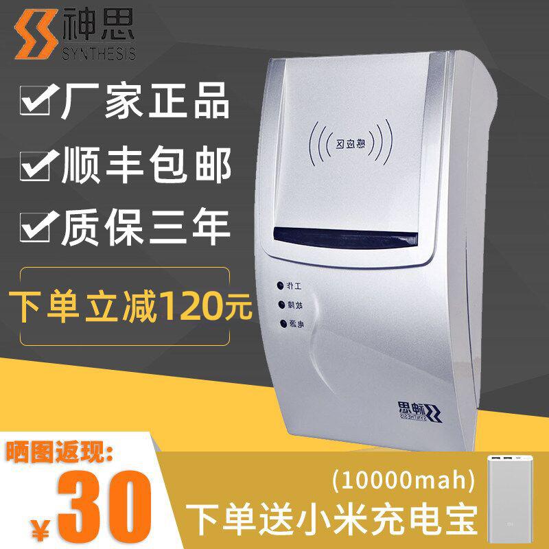 神思SS628(100)U二三代身份证读卡器阅读器识别器二代身份识别仪读取居民台式二代身证扫描仪标配