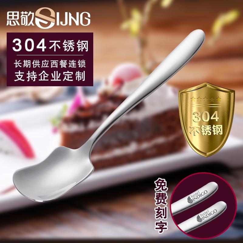不锈钢咖啡勺咖啡更冰激凌勺冰淇淋酸奶勺甜品勺创意小糖勺搅拌勺