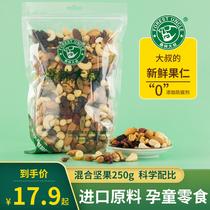 坚果零食混合组合礼盒赞福气坚果大礼包净含量1384g天喔