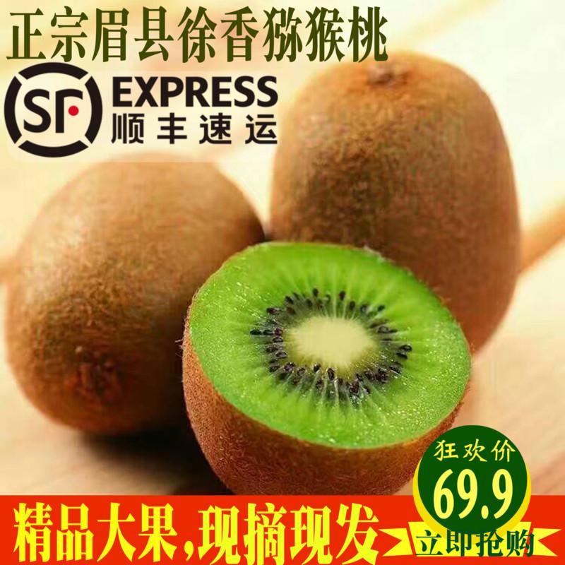 陕西徐香新鲜10斤包邮当季猕猴桃