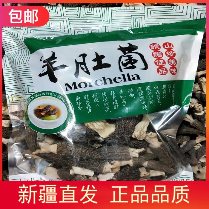 野生羊肚菌200克新疆野生菌羊肚菌干货蘑菇菌营养美味、新疆企业