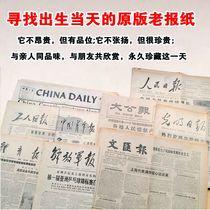 日生日报纸13日12日11日10日9日8日7日6日5日4日3日2月10年1992