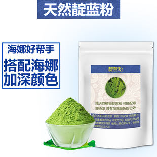 印度进口天然靛蓝粉染白发搭配海娜粉加深颜色植物遮盖白发染发粉