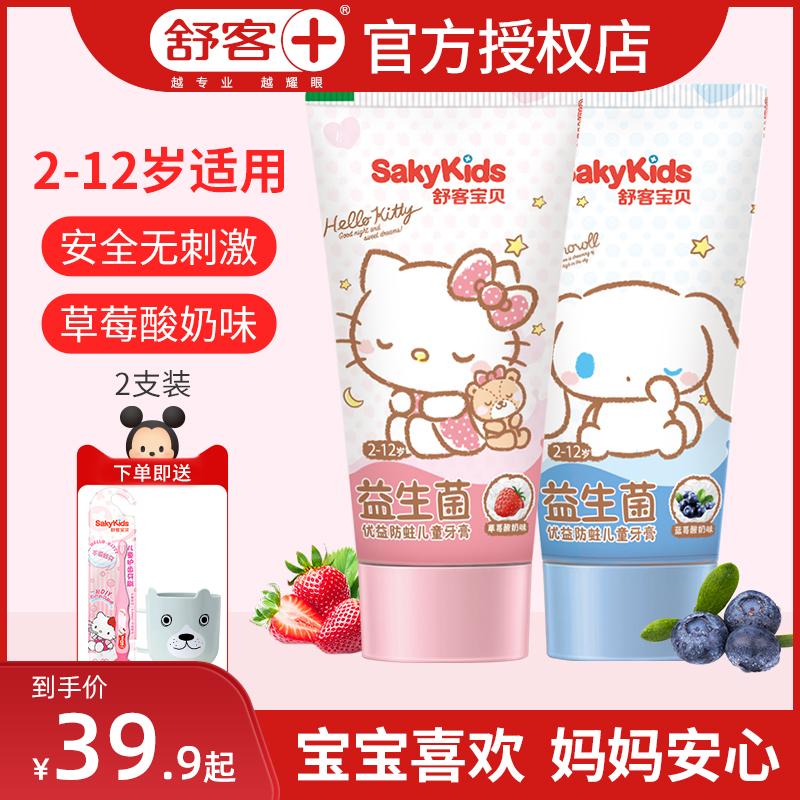 舒客婴儿宝宝益生菌儿童牙膏可吞咽含氟防蛀3-6-12岁以上牙刷套装