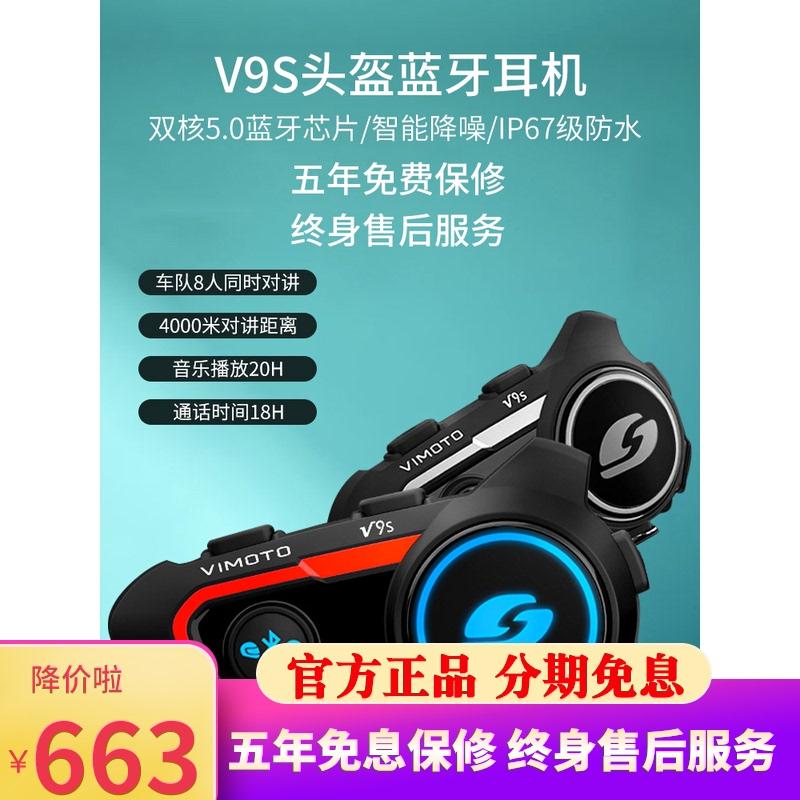 维迈通新款V9S V8S 摩托车头盔蓝牙耳机无线对讲防水降噪蓝牙耳机