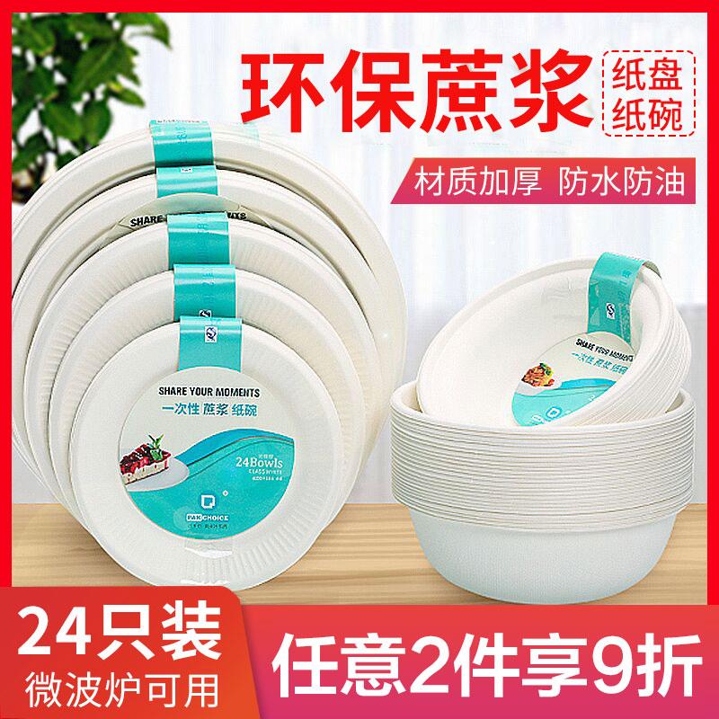 一次性纸碗盘子家用餐具环保纸碗筷套装蛋糕盘纸盘手工幼儿园碟子 Изображение 1
