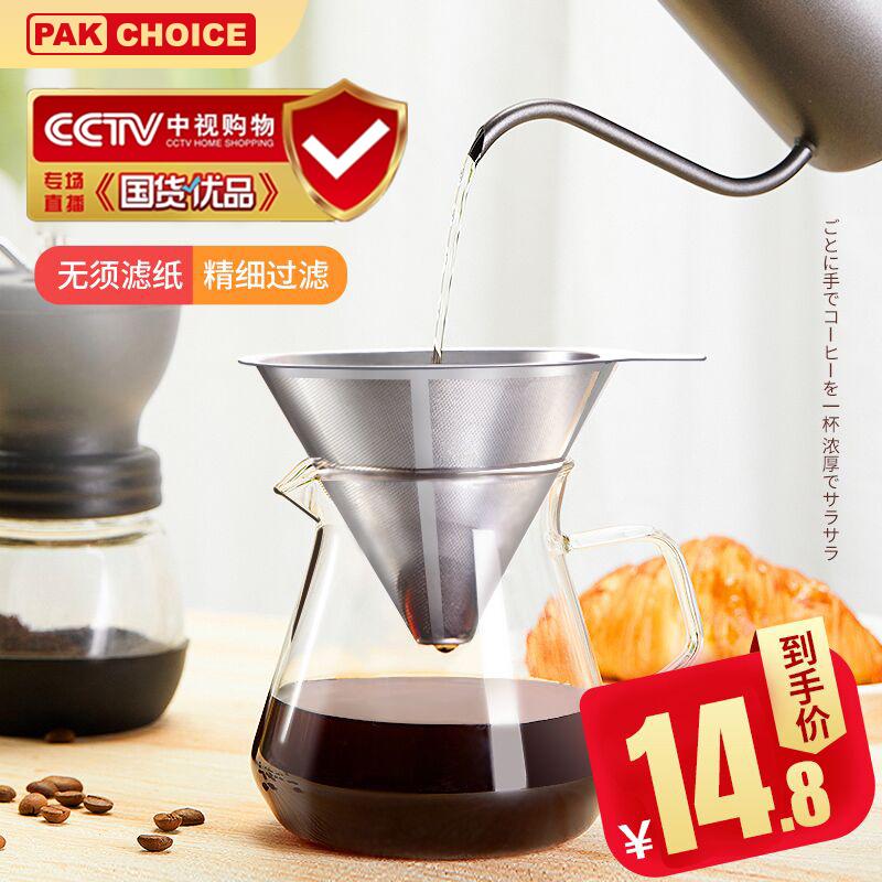 咖啡过滤网双层咖啡滤杯手冲咖啡壶器具套装免滤纸滴漏过滤器漏斗