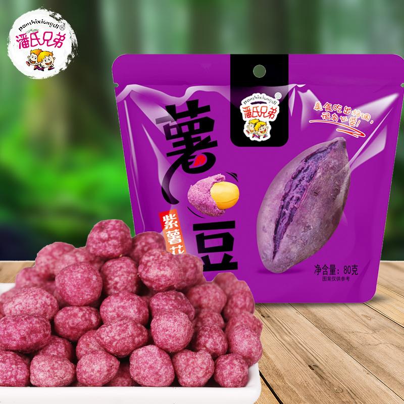 潘氏兄弟紫薯花生坚果炒货薯豆裹粉花生80g零食小吃追剧零食小吃