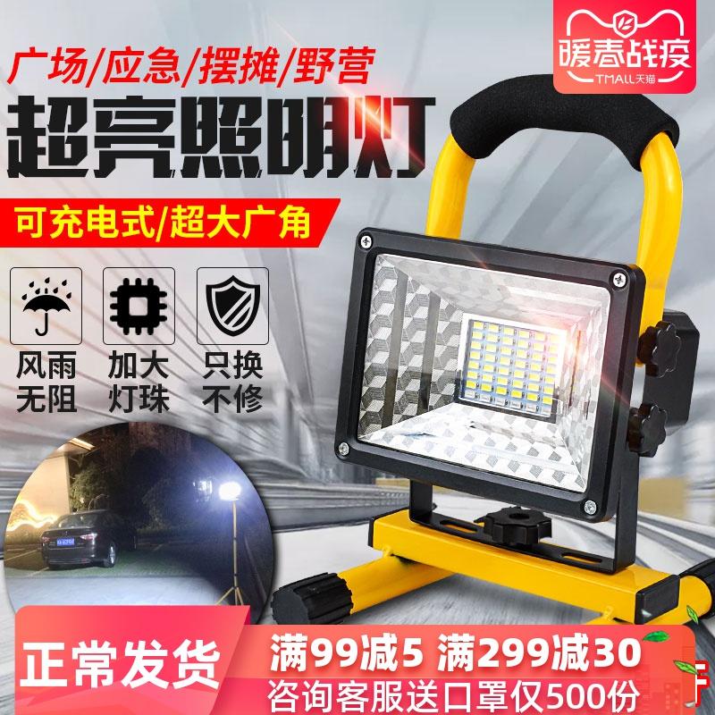 led投光灯户外防水强光超亮充电家用停电应急照明摆摊野外露营灯