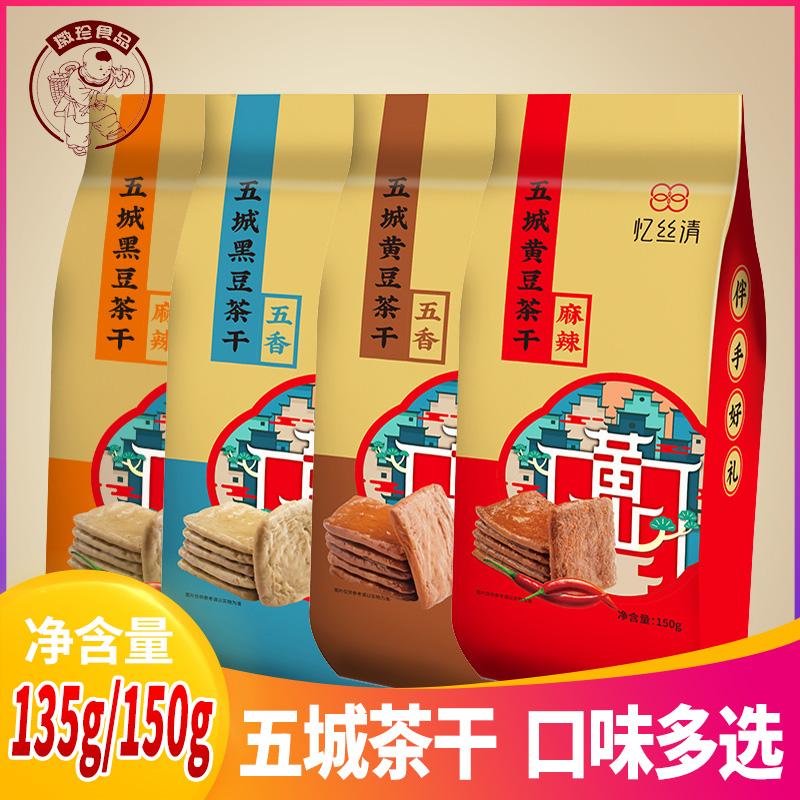黄山五城茶干 香干豆腐干办公室零食馋嘴零嘴安徽特产麻辣手撕
