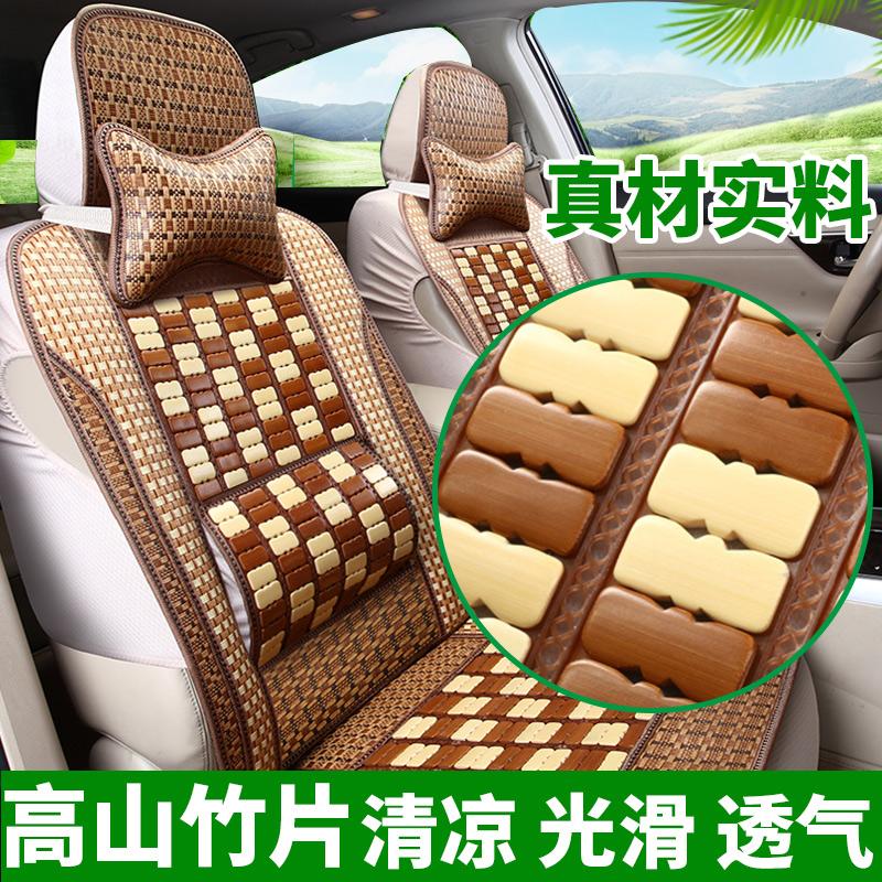夏季汽车坐垫JMC江铃驭胜S350宝典域虎夏天凉席座垫麻将竹片凉垫