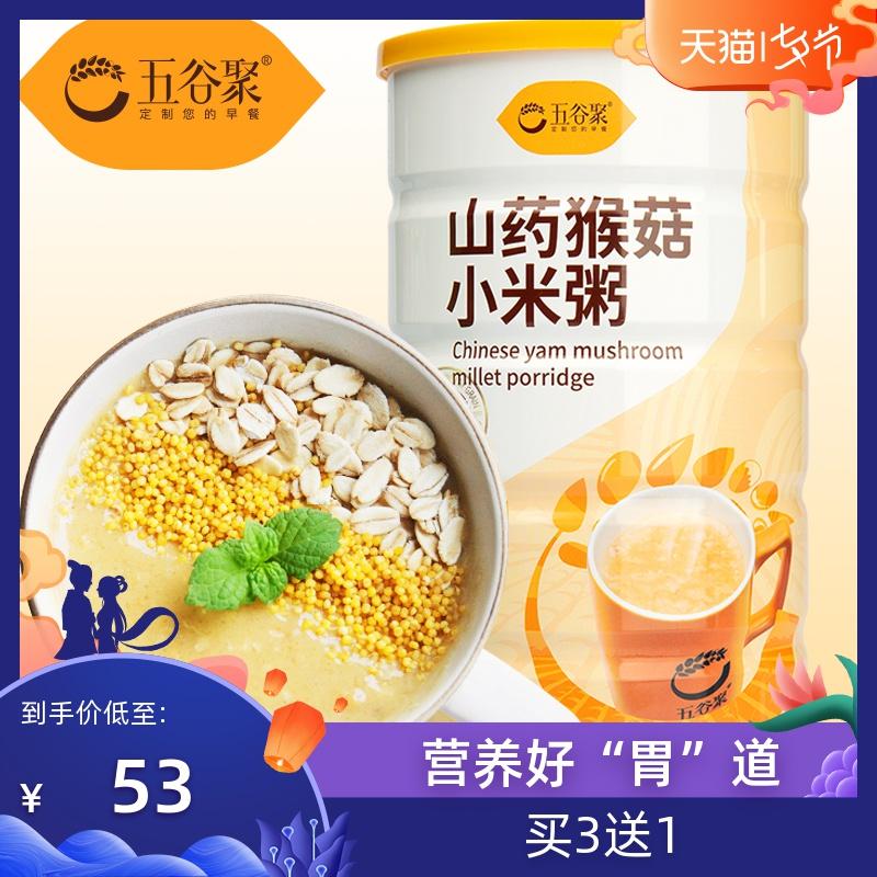 五谷聚 山药猴菇小米粥代餐粉600g罐装 营养暖米稀胃 五谷代餐粥
