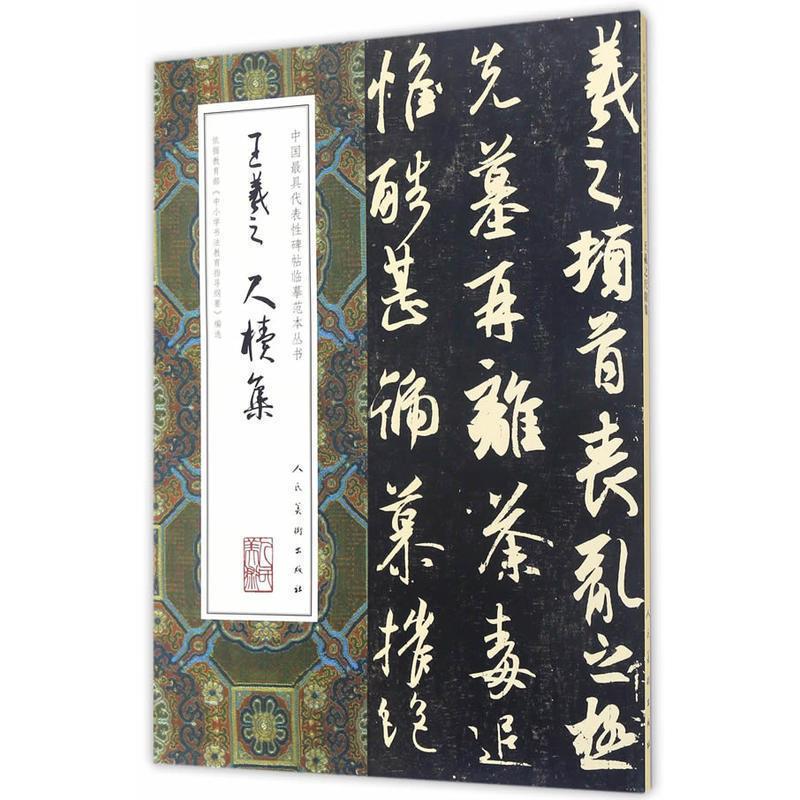 Китайская каллиграфия Артикул 569716100715