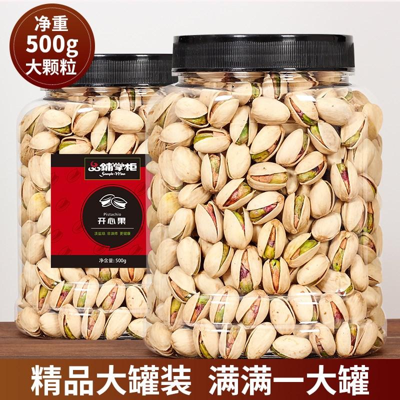 铺掌柜坚果类零食瓶装罐装纯坚果仁混合干果桶装开心果。