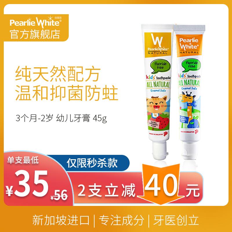 [3个月以上无氟]新加坡进口牙膏评价好不好?