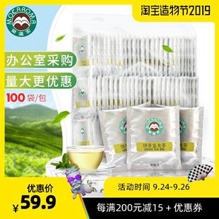 乐满家绿茶包袋泡茶冷泡茶100茶包