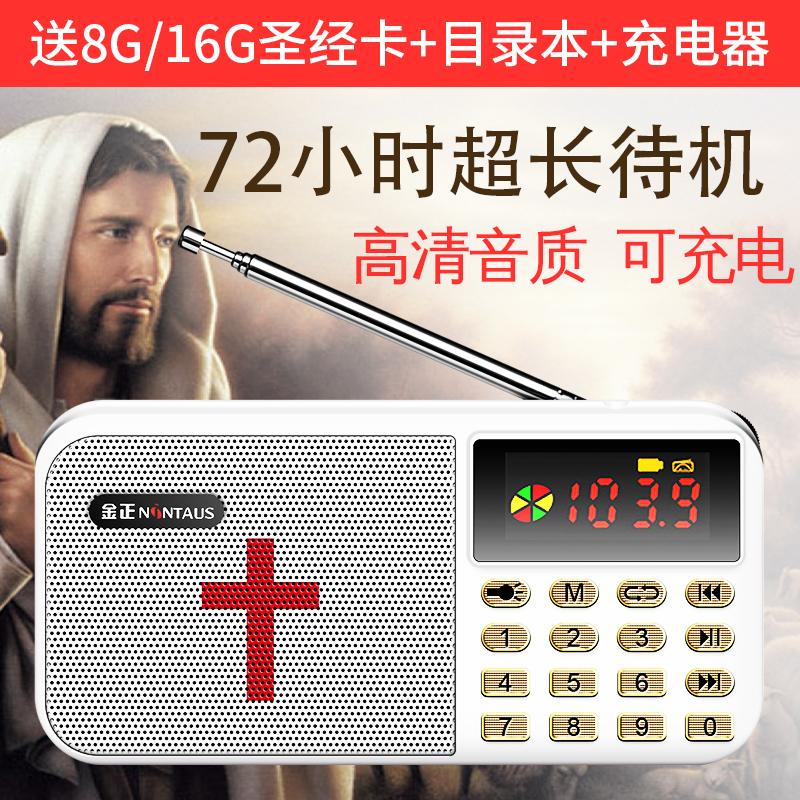 金正圣经播放器福音耶稣基督收音机讲道赞美诗歌以马内利新款