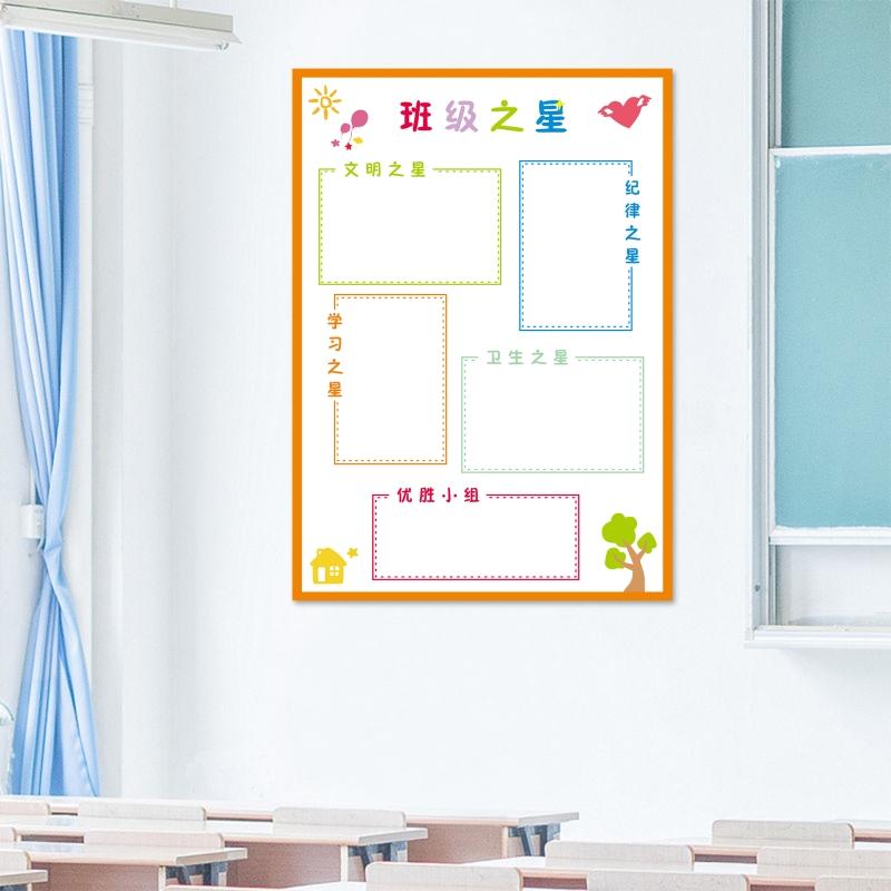 小学装饰文化用品初中教室布置标语墙贴班级每周月之星评比荣誉榜