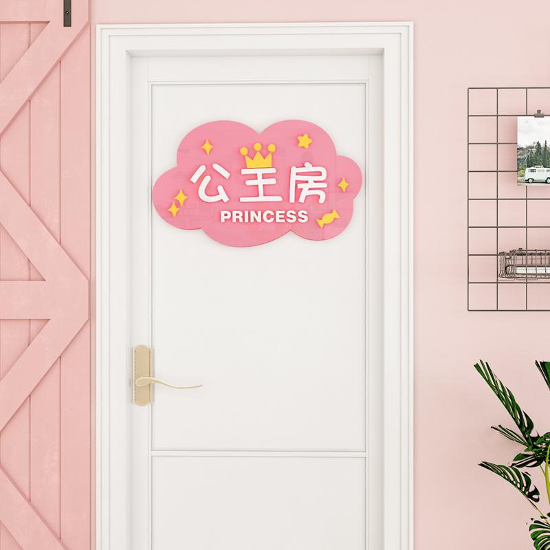 少女心布置卧室门上贴纸ins风墙贴