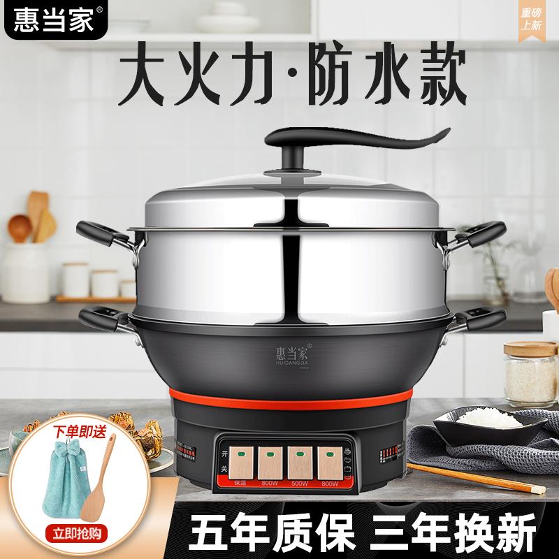 惠当家电炒锅多功能家用铸铁电热锅电...