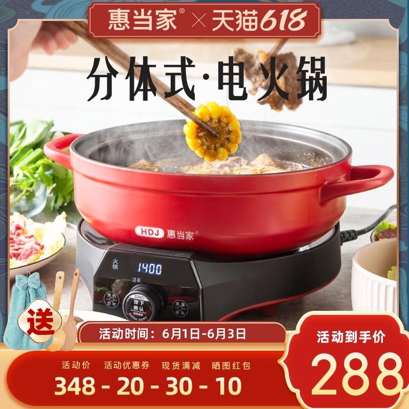 陶瓷家用多功能分体式插煮电火锅
