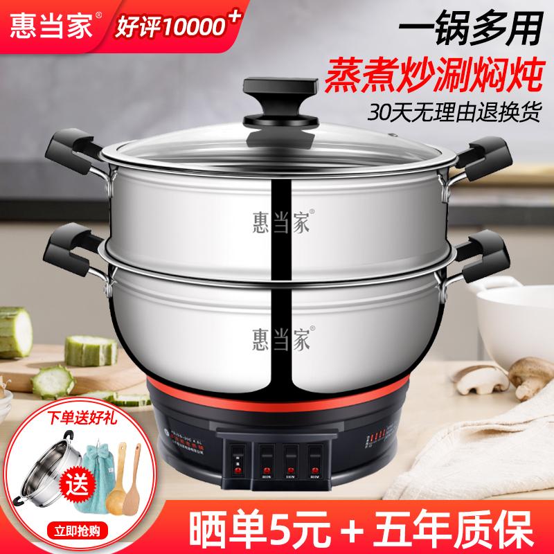多功能电热锅电炒菜蒸煮一体式电锅多用电煮锅电火锅家用电蒸锅