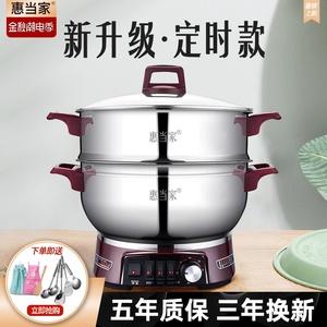 惠当家电锅多功能家用电炒菜炒锅一体式电用炒锅不锈钢电热锅插电