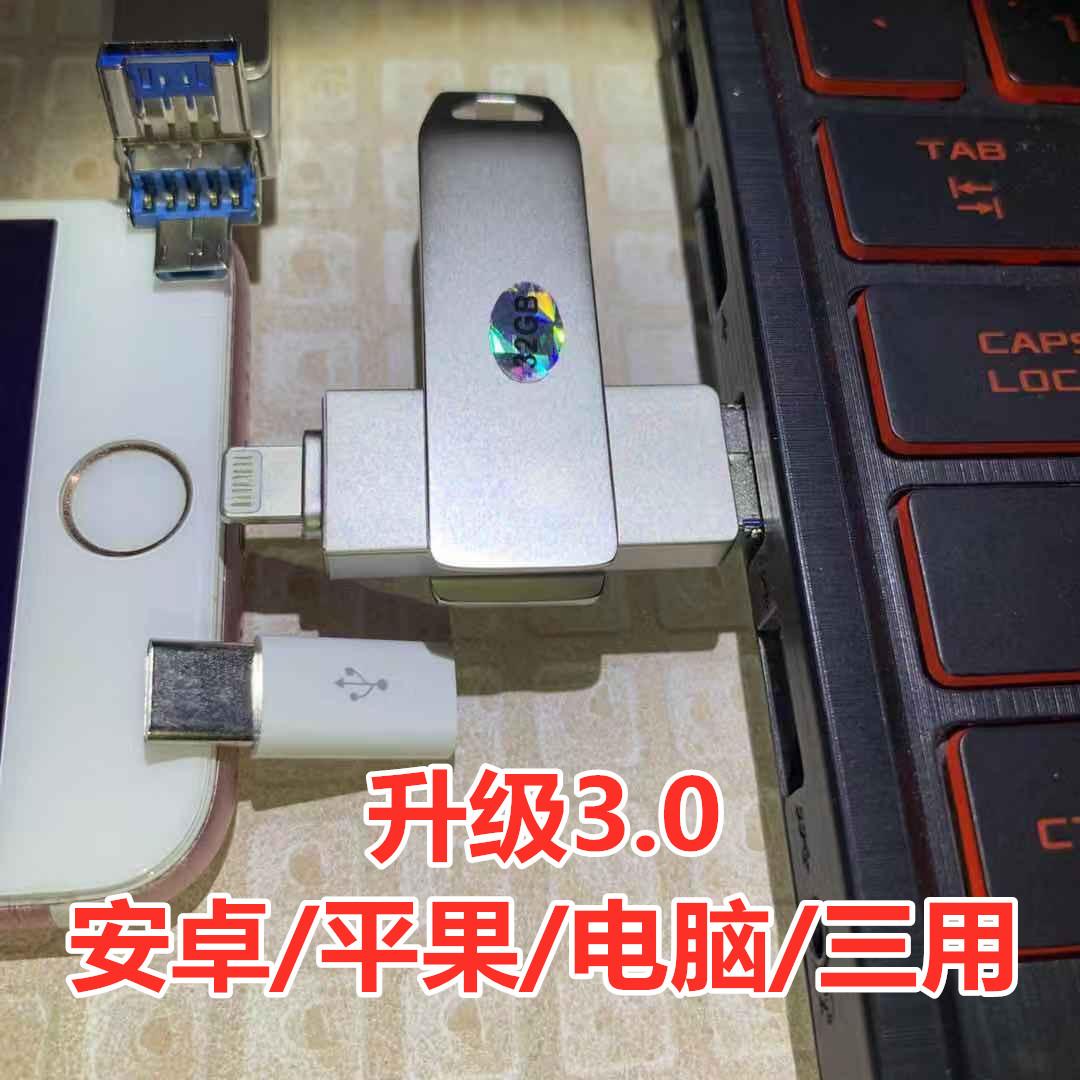 (用1元券)64gb苹果安卓三用手机u盘木工装修