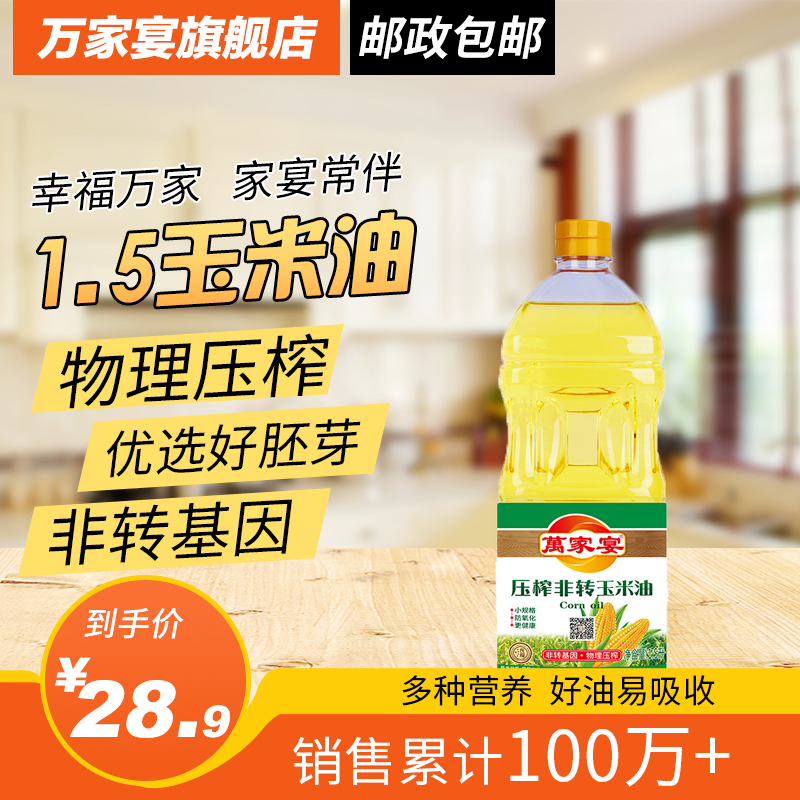 Wanjiayan corn oil 1500ml non transgenic physical press bottle easy to store
