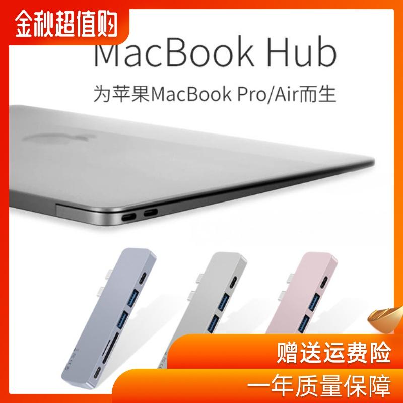 限时2件3折macbookpro转接口typec扩展坞拓展usb转接头网线笔记本配件mac