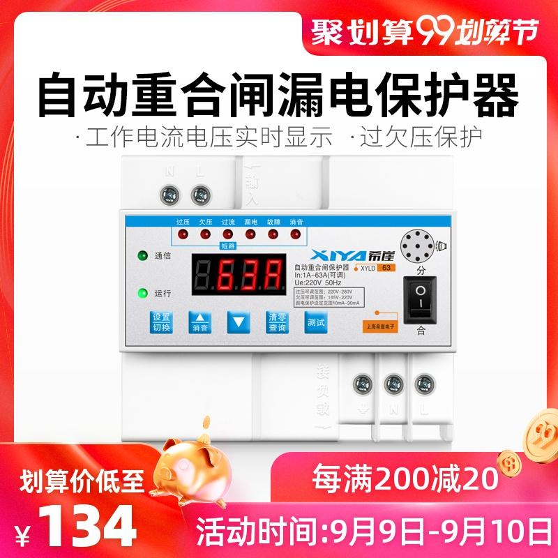 漏电保护器自动重合闸自复式过压欠压限流防雷开关光伏断路器220v