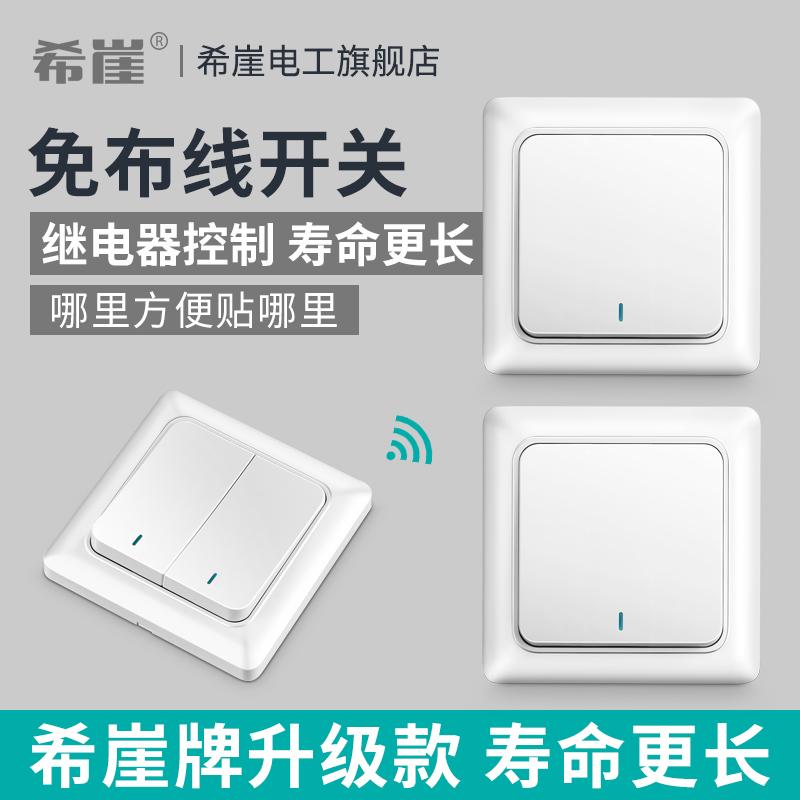 希崖无线�?乜�关面板免布线220v智能电灯家用双控随意贴卧室电源