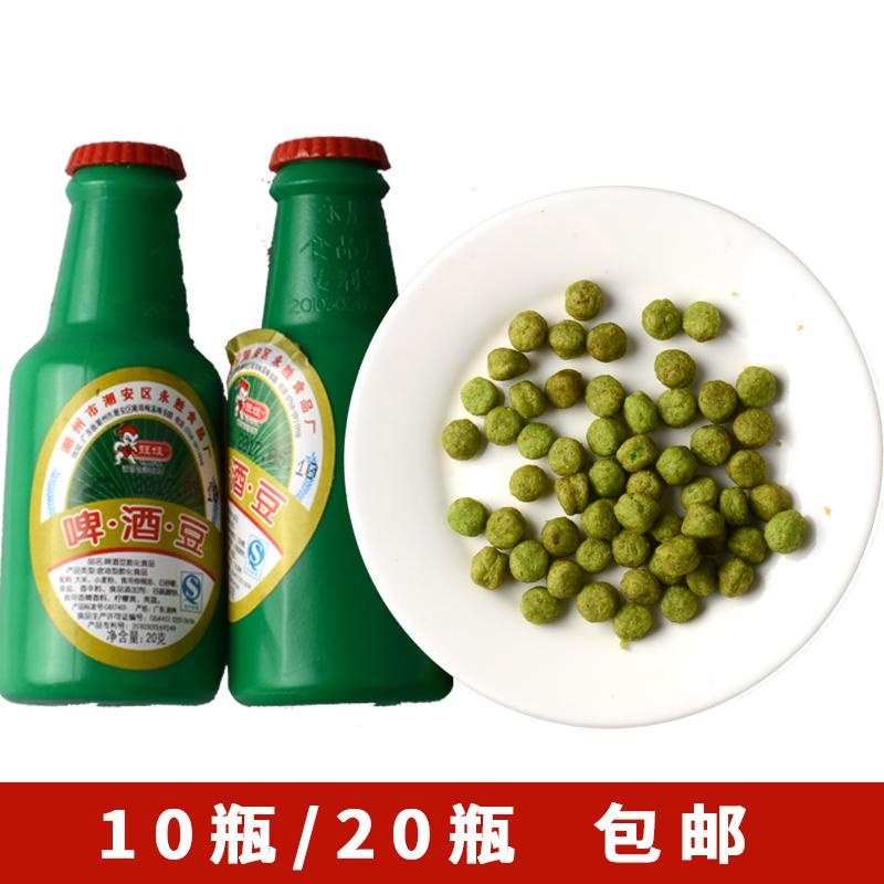 旺娃啤酒豆20g*20瓶膨化食品80后90后经典怀旧食品儿时零食小吃